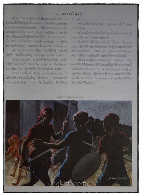 อนุสรณ์ เหม เวชกร วรรณกรรม – ภาพวิจิตร เรื่อง ราชาธิราช และ กากี * 8