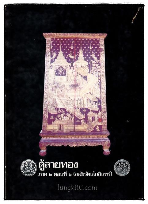 ตู้ลายทอง  ภาค ๒ เล่ม ๒ (สมัยรัตนโกสินทร์) 1