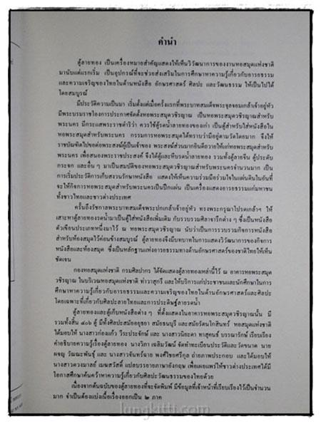 ตู้ลายทอง  ภาค ๒ เล่ม ๒ (สมัยรัตนโกสินทร์) 3