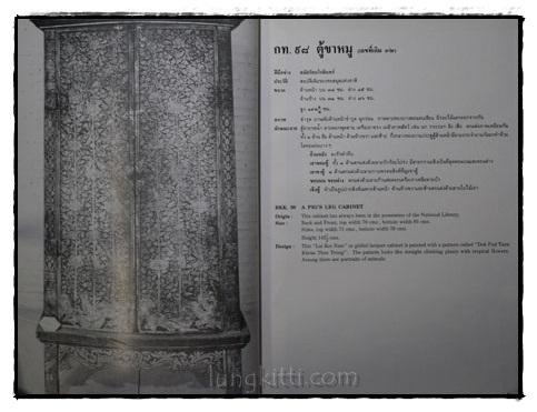 ตู้ลายทอง  ภาค ๒ เล่ม ๒ (สมัยรัตนโกสินทร์) 10