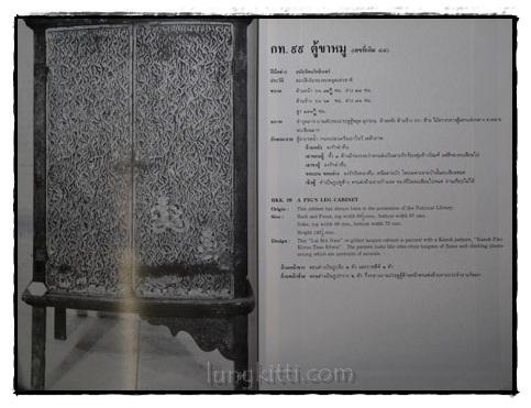 ตู้ลายทอง  ภาค ๒ เล่ม ๒ (สมัยรัตนโกสินทร์) 11