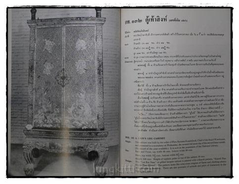 ตู้ลายทอง  ภาค ๒ เล่ม ๒ (สมัยรัตนโกสินทร์) 12