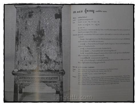 ตู้ลายทอง  ภาค ๒ เล่ม ๒ (สมัยรัตนโกสินทร์) 14