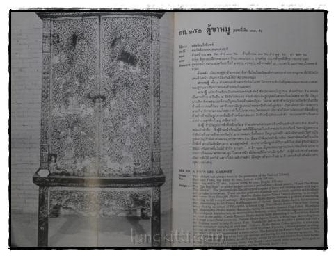 ตู้ลายทอง  ภาค ๒ เล่ม ๒ (สมัยรัตนโกสินทร์) 16