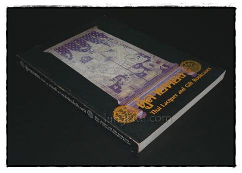 ตู้ลายทอง  ภาค ๒ เล่ม ๒ (สมัยรัตนโกสินทร์) 18