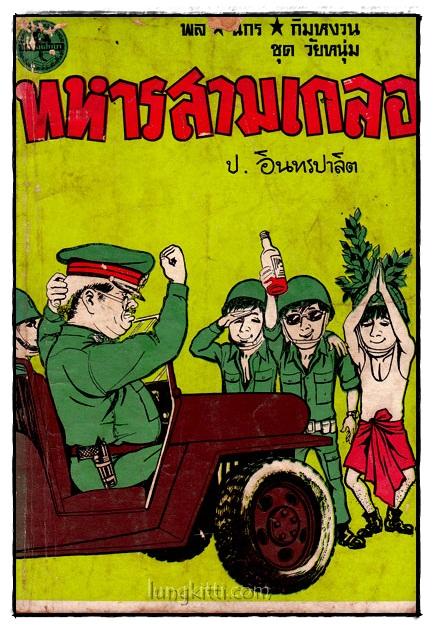 พล-นิกร-กิมหงวน  ชุดวัยหนุ่ม  ตอน ทหารสามเกลอ / ป. อินทรปาลิต