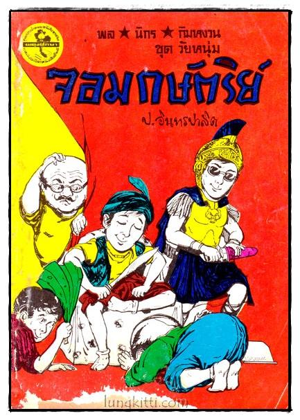 พล-นิกร-กิมหงวน ชุดวัยหนุ่ม ตอน จอมกษัตริย์ / ป. อินทรปาลิต