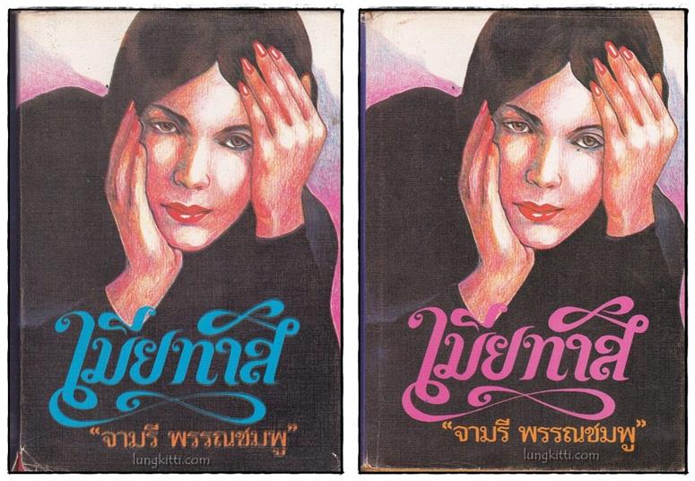 เมียทาส (2 เล่มจบ)/ จามรี พรรณชมพู