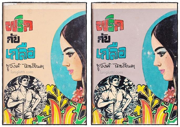 พริกกับเกลือ (2 เล่มจบ)/ ชูวงศ์ ฉายะจินดา