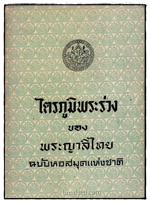 ไตรภูมิพระร่วง / พระญาลิไทย