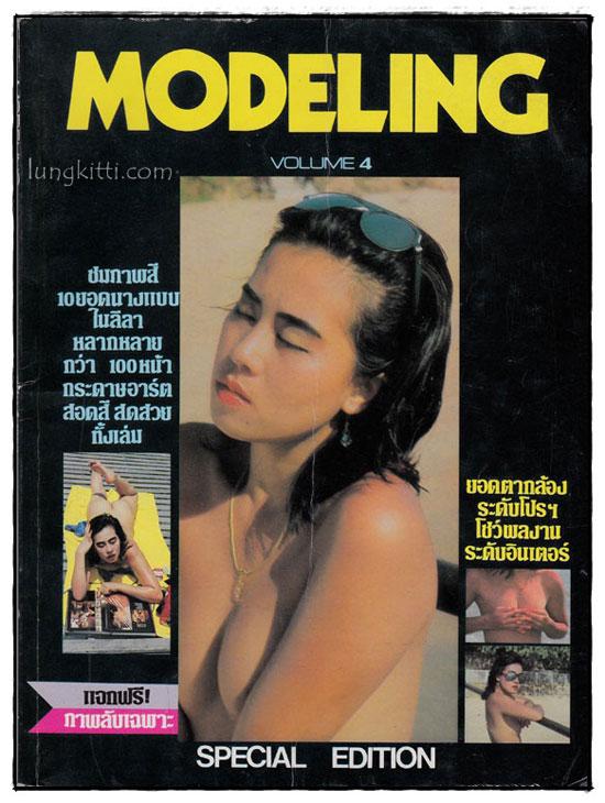 อัลบั้ม MODELING VOLUME 4