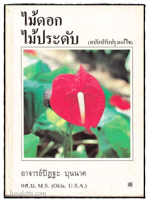 ไม้ดอก ไม้ประดับ (ฉบับปรับปรุงแก้ไข)