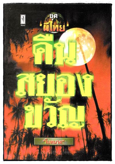 ชุด 'ผีไทย' : คืนสยองขวัญ / ใบหนาด