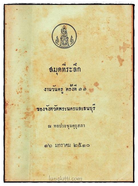 สมุดที่ระลึก งานวันครู ครั้งที่ 11 ของจังหวัดพระนครและธนบุรี