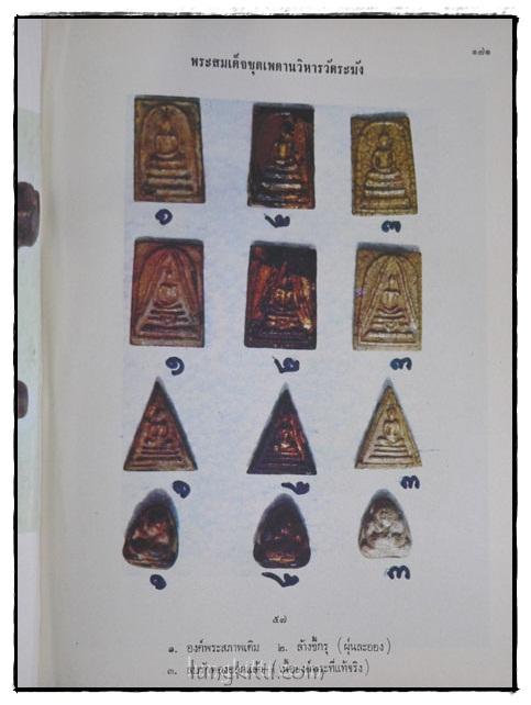 ภาพ – ประวัติ พระสมเด็จโต / พ.ต.ต. จำลอง มัลลิกะนาวิน 6