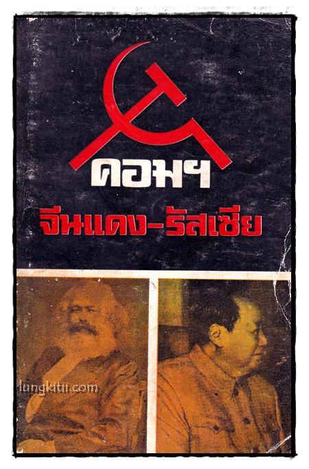 คอมฯจีนแดง – รัสเซีย
