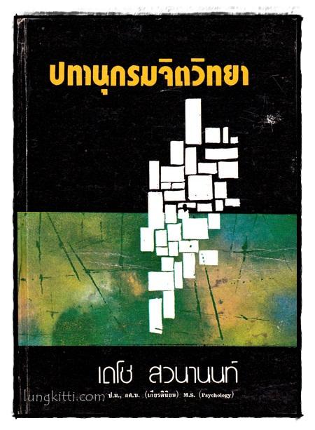 ปทานุกรมจิตวิทยา / เดโช สวนานนท์