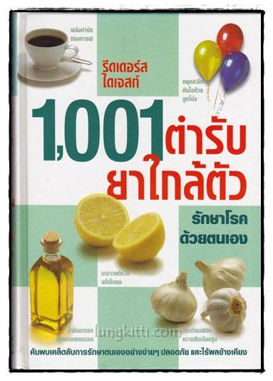 1001 ตำรับยาใกล้ตัว รักษาโรคด้วยตนเอง / รีดเดอร์ส ไดเจสท์