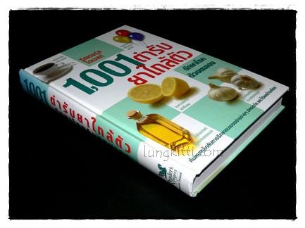 1001 ตำรับยาใกล้ตัว รักษาโรคด้วยตนเอง / รีดเดอร์ส ไดเจสท์ 5