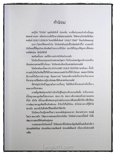 แก้ – วงแบบมือโปร / สิทธิศักดิ์ นันทเทิม 1