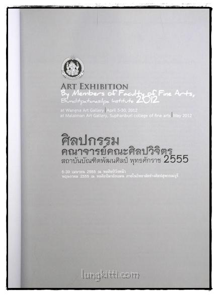 ศิลปกรรม คณาจารย์คณะศิลปะวิจิตร สถาบันบัณฑิตพัฒนศิลป์ พ.ศ. 2555 1