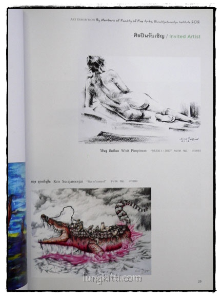 ศิลปกรรม คณาจารย์คณะศิลปะวิจิตร สถาบันบัณฑิตพัฒนศิลป์ พ.ศ. 2555 3