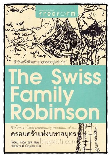The Swiss Family Robinson ครอบครัวแห่งมหาสมุทร
