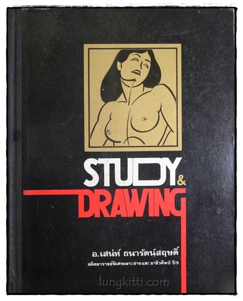 Study Drawing  / อ.เสน่ห์ ธนารัตน์สฤษดิ์
