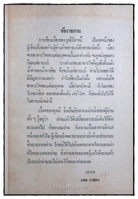 ผู้ที่ไม่มีร่างกาย ชุดปีศาจไทย ของ เหม เวชกร. 2
