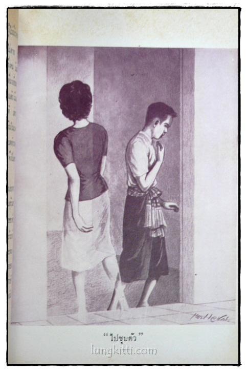 ผู้ที่ไม่มีร่างกาย ชุดปีศาจไทย ของ เหม เวชกร. 4