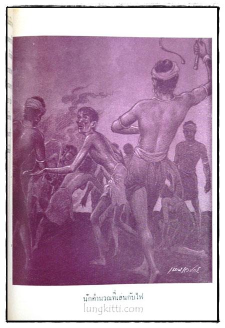 ผู้ที่ไม่มีร่างกาย ชุดปีศาจไทย ของ เหม เวชกร. 7