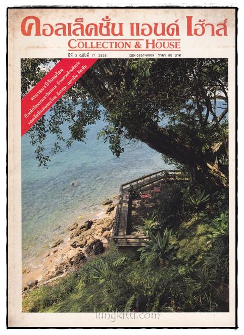 คอลเล็คชั่น แอนด์ เฮ้าส์ HOUSE NATURE ปีที่ 3 ฉบับที่ 17 / 2535