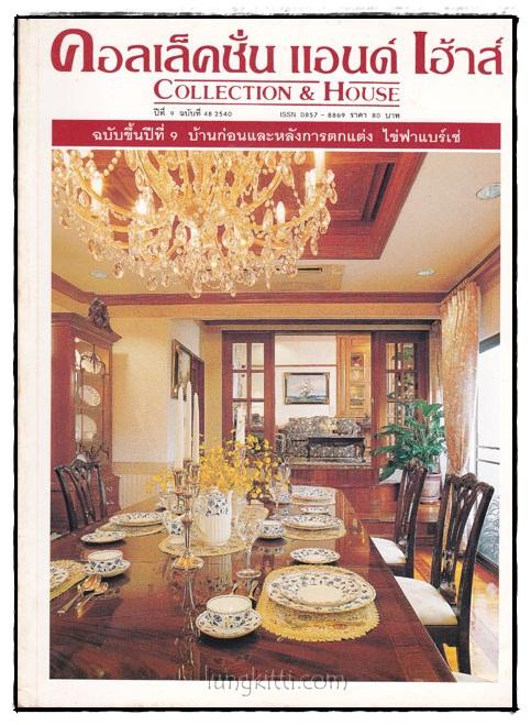 คอลเล็คชั่น แอนด์ เฮ้าส์ HOUSE NATURE ปีที่ 9 ฉบับที่ 48 / 2540
