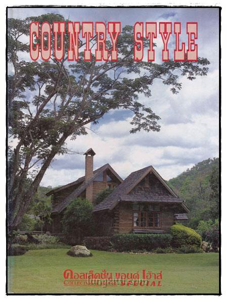 คอลเล็คชั่น แอนด์ เฮ้าส์   COUNTRY STYLE ปีที่ 5 ฉบับพิเศษ 2536