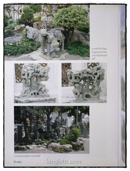 การจัดสวน GARDEN DESIGN / พรรณเพ็ญ ฉายปรีชา 6