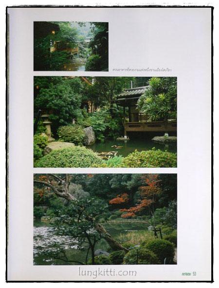 การจัดสวน GARDEN DESIGN / พรรณเพ็ญ ฉายปรีชา 8