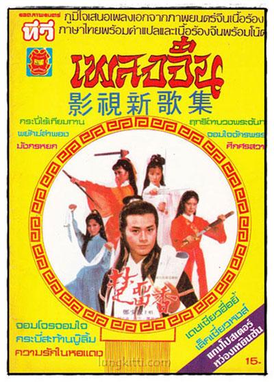 นิตยสาร ยอดภาพยนตร์ ทีวี เพลงจีน