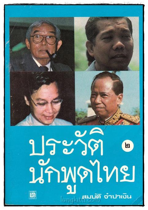 ประวัตินักพูดไทย (เล่ม 2)/ สมบัติ จำปาเงิน