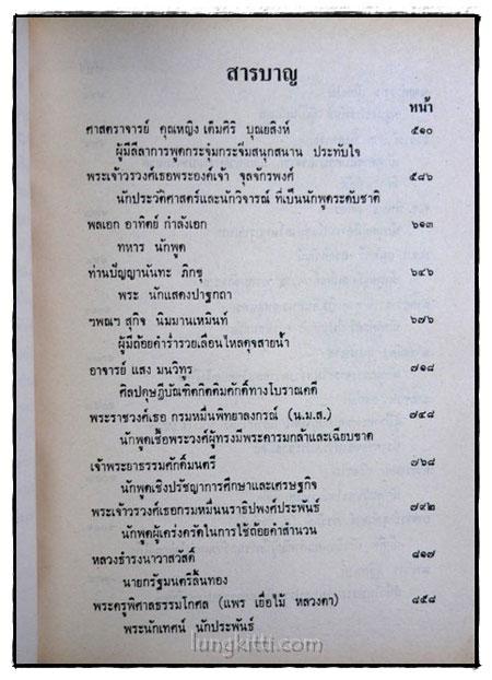 ประวัตินักพูดไทย (เล่ม 2)/ สมบัติ จำปาเงิน 1
