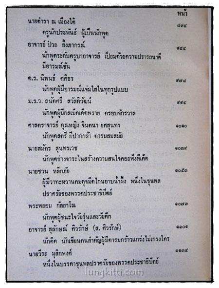 ประวัตินักพูดไทย (เล่ม 2)/ สมบัติ จำปาเงิน 2