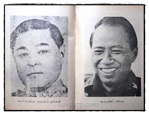 ประวัตินักพูดไทย (เล่ม 2)/ สมบัติ จำปาเงิน 4