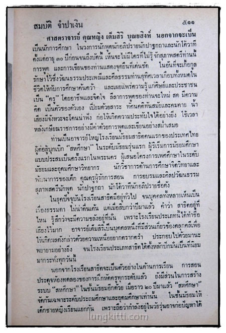ประวัตินักพูดไทย (เล่ม 2)/ สมบัติ จำปาเงิน 5