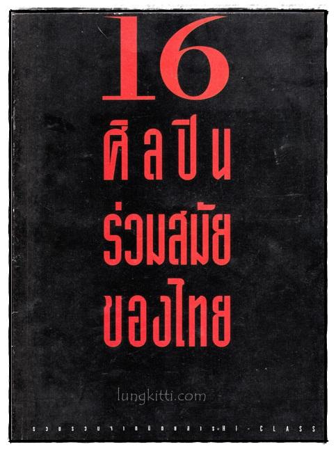 16 ศิลปินร่วมสมัยของไทย