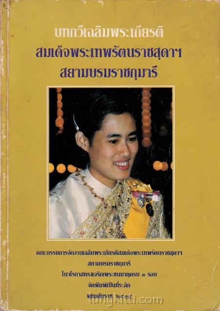 บทกวีเฉลิมพระเกียรติ สมเด็จพระเทพรัตนราชสุดาฯ สยามบรมราชกุมารี