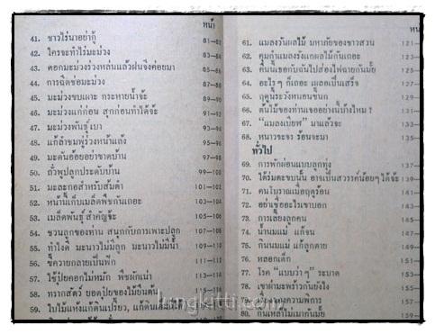 ขบวนการแก้จน (เล่ม 8) / ประยูร จรรยาวงษ์ 5