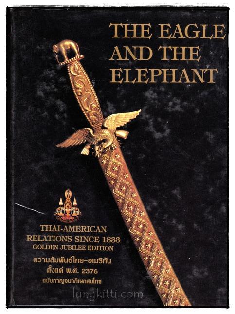 THE EAGLE AND THE ELEPHANT / ความสัมพันธ์ไทย - เมริกัน