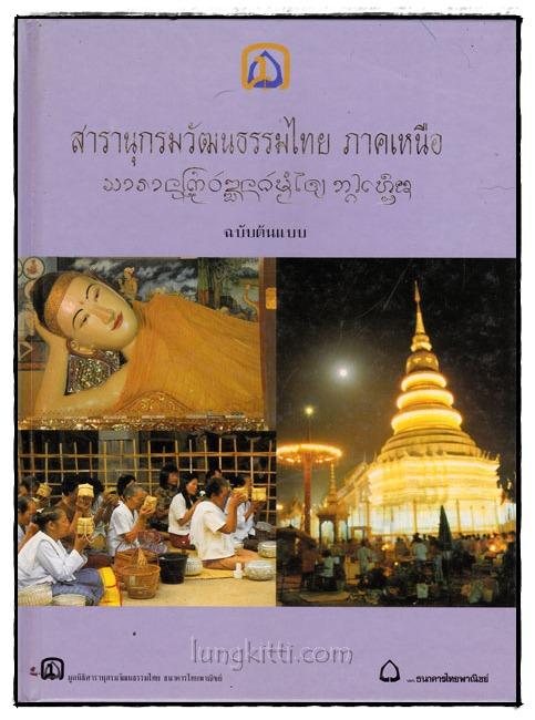 สารานุกรรมวัฒนธรรมไทย ภาคเหนือ (ฉบับต้นแบบ)