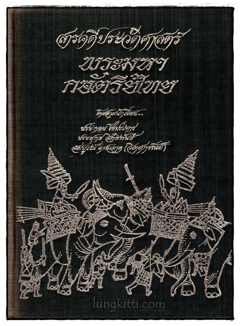 สารคดีประวัติศาสตร์พระมหากษัตริย์ไทย