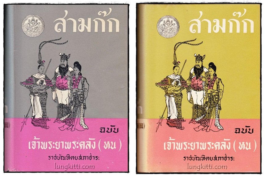 สามก๊ก ฉบับ เจ้าพระยาพระคลัง (หน) เล่ม 1 - 2 จบ