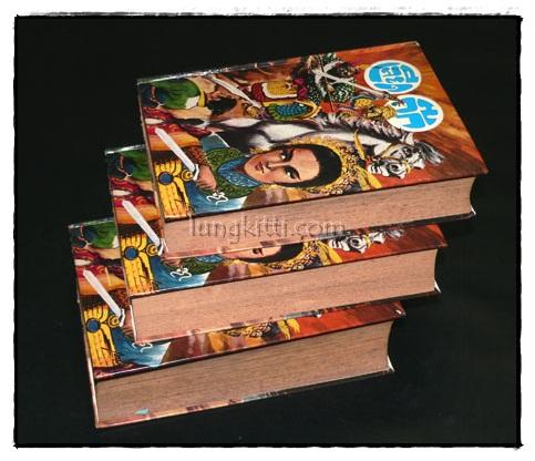 เลียดก๊ก (ฉบับสมบูรณ์) เล่ม 1-2-3 จบ 7
